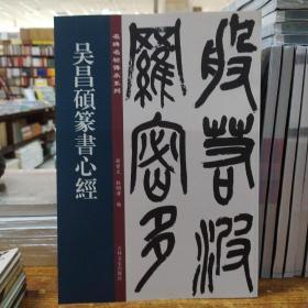 名碑名帖传承系列——吴昌硕篆书心经