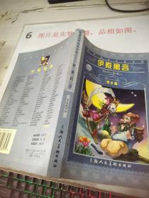 世界文学名著宝库:伊索寓言(青少版)    2003 年出版