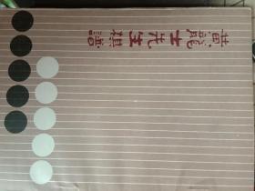 黄龙士先生旗谱