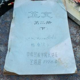 藏文第二册