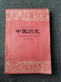 全日制十年制学校初中课本 中国历史 第四册