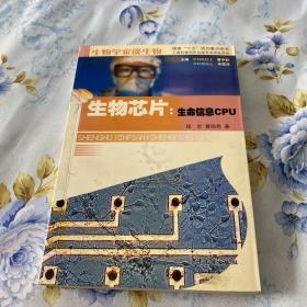生物芯片:生命信息CPU