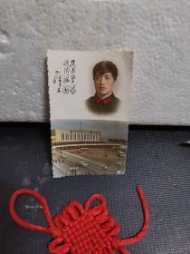 罕见的彩色老照片:带毛主席语录的军人照 附连体地图片(位置不详)