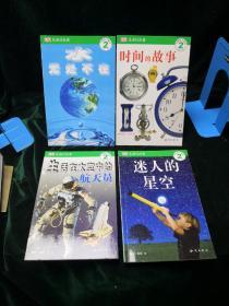 儿童目击者:开始独立阅读2(第2级)(4-7岁)(套装共4册)