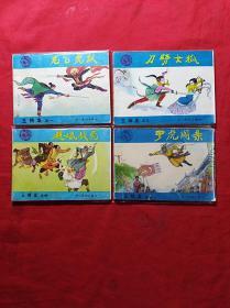 玉娇龙(存一、三、四、五)4本合售