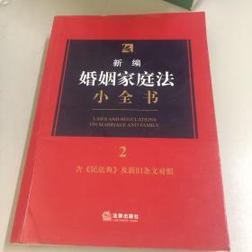 新编婚姻家庭法小全书.2(含《民法典》及新旧条文对照)