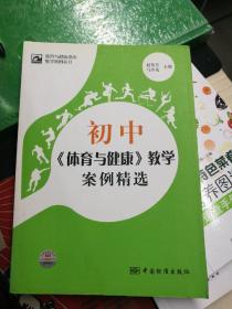 体育与健康课程教学案例丛书:初中《体育与健康》教学案例精选