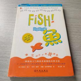 鱼:一种提高士气和改善业绩的奇妙方法