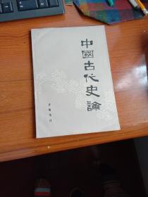 中国古代史论