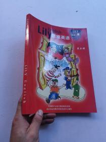 Lily思维英语(第五册)