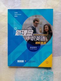 新理念中职英语进阶英语(学生用书)