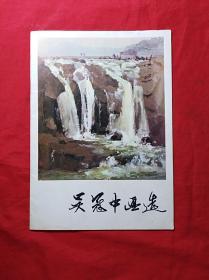 吴冠中画选(16开,1979年1版1印)