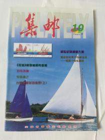 集邮杂志2001.10