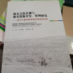 地名文化景观与地名资源开发、管理研究:基于宁夏和岭南地区地名的讨论