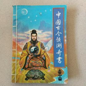 中国古今预测奇书