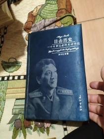 目击历史 一个军事记者的采访手记