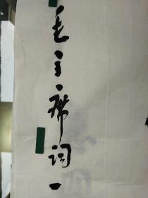 原江西省委书记(舒惠国)178/96(保真)