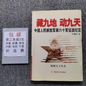 藏九地 动九天:中国人民解放军第六十军征战纪实