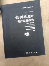 扬州城遗址考古发掘报告(1999-2013年)