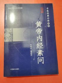 中医经典必读丛书:黄帝内经素问(大字版)