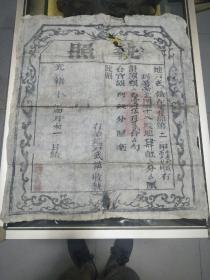 光绪十年 水秀村西七社执照 一张,木刻龙纹、钤印、清晚期都甲制度文献实物、值得留存!