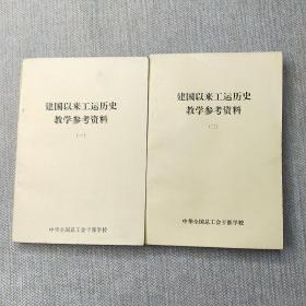 建国以来工运历史教学参考资料(一二)