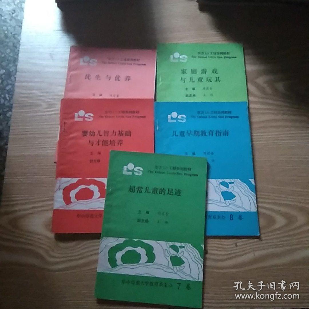 (东方LS工程系列教材)1-2.3,4.7,8卷【5本合售】