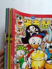 米老鼠【2015年特刊-2016年特刊】6本合售
