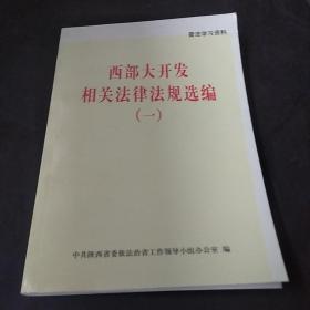 西部大开发相关法律法规选编(一)