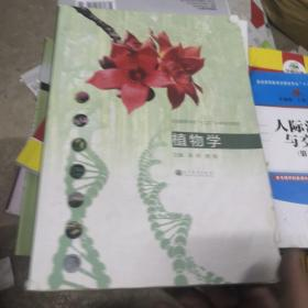 """全国高等学校""""十二五""""农林规划教材:植物学"""
