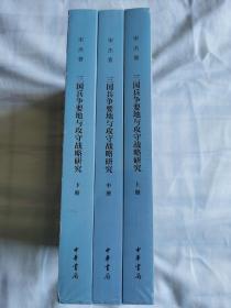 三国兵争要地与攻守战略研究 全3册