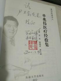 孟河医派传人:单兆伟医疗经验集【作者 签赠本】