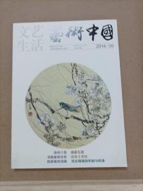 艺术中国(2014 06)