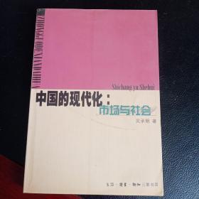 中国的现代化:市场与社会(一版一印)