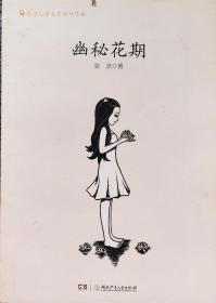 张洁《幽秘花期》儿童文学获奖作品,中短篇小说集,无套封,正版9成新