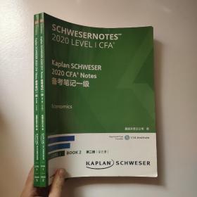 Kaplan SCHWESER 2020 CFA Notes备考笔记一级 LEVEL I BOOK【第二册-第五册  2本合售】