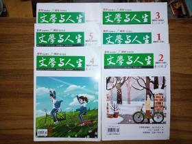 文学与人生.素材魔方  2021年1、2、3、4、5、6月(6本合售)