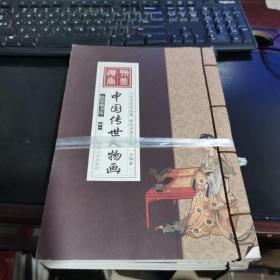 线装藏书馆中国传世人物画(文白对照,简体竖排,香墨彩色印刷,大开本.全四卷)没有外壳