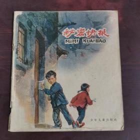 秘密快报(1960年一版一印)