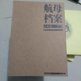 航母档案·日本卷:局座张召忠用通俗的语言,带我们深入了解硬核的航母知识