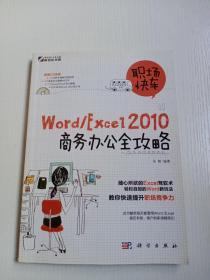 职场快车:Word/Excel 2010商务办公全攻略