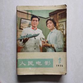 人民电影1976年2-8合订本