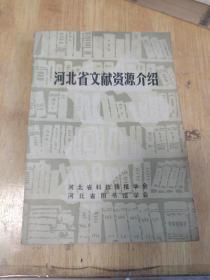 河北省文献资源介绍