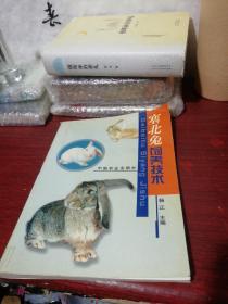 塞北兔饲养技术