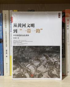 """从黄河文明到""""一带一路"""".第1卷:中华帝国的治乱得失(全新塑封)"""