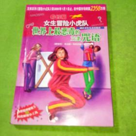 世界上最恶毒的三条咒语/奇幻版女生冒险小虎队