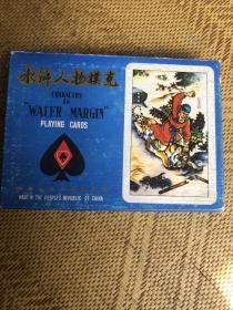 水浒人物扑克(宫灯牌)110张全
