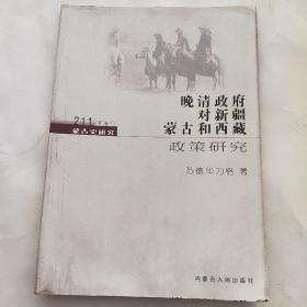 晚清政府对新疆蒙古和西藏政策研究