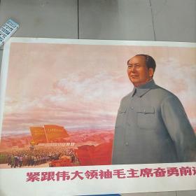 一开文革宣传画:紧跟伟大领袖毛主席奋勇前进