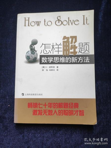 怎样解题:数学思维的新方法 [美]G·波利亚  著 上海科技教育出版社
